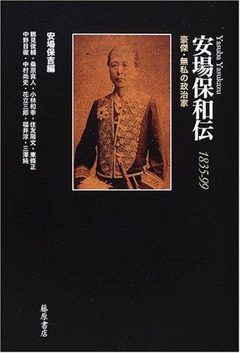 安場保和伝1835‐99―豪傑・無私の政治家