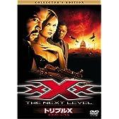 トリプルX ネクスト・レベル [DVD]