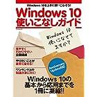 Windows 10使いこなしガイド ~Anniversary Update対応~ (マイナビムック)