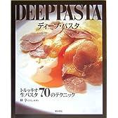 DEEP PASTA(ディープ・パスタ)―トルッキオ生パスタ70のテクニック