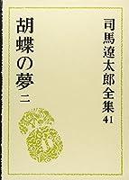 司馬遼太郎全集 第41巻 胡蝶の夢2