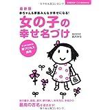 最新版 女の子の幸せ名づけ―赤ちゃん&家族みんなが幸せになる! (主婦の友ベストBOOKS)