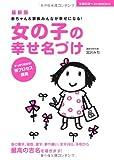 最新版 女の子の幸せ名づけ—赤ちゃん&家族みんなが幸せになる! (主婦の友ベストBOOKS)
