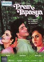 Prem Tapasya (1983) (Hindi Film/Bollywood Movie/Indian Cinema DVD) [並行輸入品]