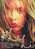 リリィ [DVD]