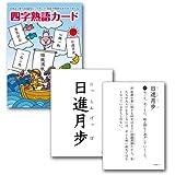 七田(しちだ)式フラッシュカード 四字熟語カード 3歳以上