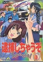 逮捕しちゃうぞ Special 3 [DVD]