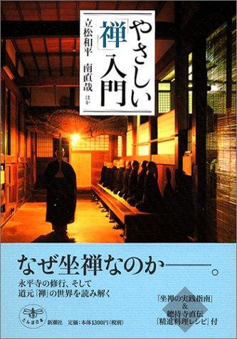 とんぼの本やさしい「禅」入門の詳細を見る