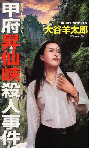 甲府昇仙峡殺人事件 (ジョイ・ノベルス)