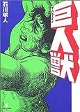 巨人獣(ザ・パラノイド) (QJマンガ選書 (12))