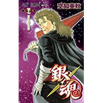 銀魂-ぎんたま- 57 (ジャンプコミックス)