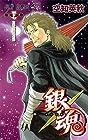 銀魂 第57巻