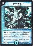 デュエルマスターズ 《シーマイン》 DM01-004-VE  【クリーチャー】