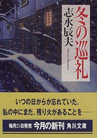 冬の巡礼 (角川文庫)の詳細を見る