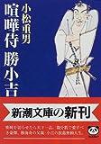 喧嘩侍 勝小吉 (新潮文庫)