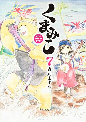 くまみこ 7 (MFコミックス フラッパーシリーズ)の詳細を見る