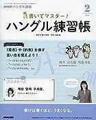 NHKハングル講座 書いてマスター!ハングル練習帳 2019年 02 月号