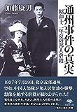 文庫 通州事件の真実: 昭和十二年夏の邦人虐殺 (草思社文庫) 画像
