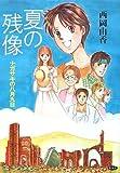 夏の残像―ナガサキの八月九日 / 西岡 由香 のシリーズ情報を見る