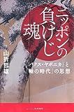 ニッポンの負けじ魂 「パクス・ヤポニカ」と「軸の時代」の思想 (朝日選書)