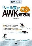 「シェル芸」に効く!  AWK処方箋 (CodeZine BOOKS)