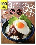 100円でできる3ステップでおいしい丼 (ブティック・ムック)