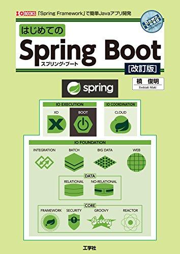 はじめてのSpring Boot―スプリング・フレームワークで簡単Javaアプリ開発 (I・O BOOKS)