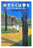 おそらくは夢を (ハヤカワ・ミステリ文庫) 画像