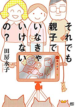 それでも親子でいなきゃいけないの? (Akita Essay Collection)