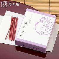 スティックお香祈りと癒しのお線香桜ショートサイズ悠々庵Pray & Heal Incense