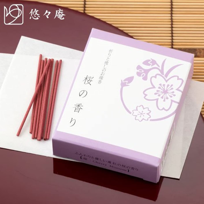 フラスコ増強レタススティックお香祈りと癒しのお線香桜ショートサイズ悠々庵Pray & Heal Incense