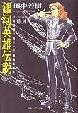 銀河英雄伝説〈VOL.14〉怒涛篇(下) (徳間デュアル文庫)