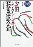 安田コレクション〈2〉秘密撮影会篇 (幻の性資料)