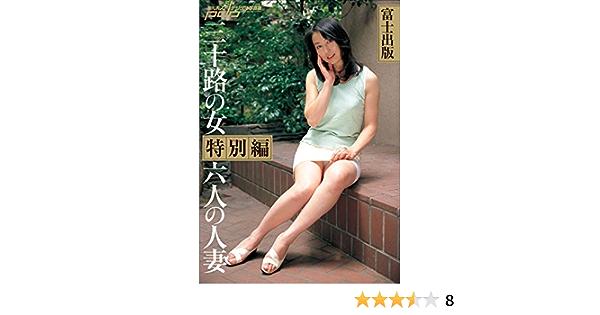 富士出版 熟女ヌード画像六十路 富士出版人妻ヌード赤石恭生熟女と人妻富士出版熟女ヌード画像六十路