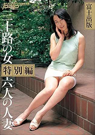 富士出版 白い下着の女熟女ヌード 富士出版白い下着の女熟女ヌード投稿画像506枚