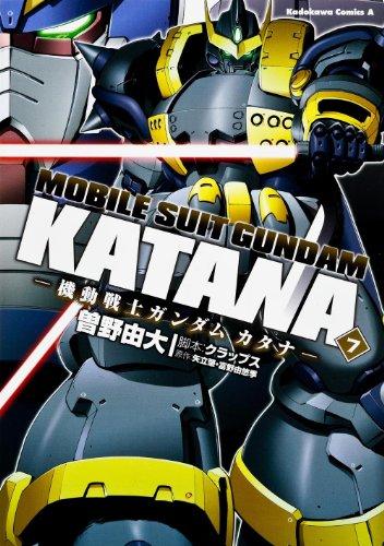機動戦士ガンダムカタナ (7) (カドカワコミックス・エース)の詳細を見る
