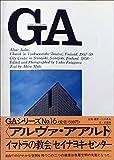 GA No.16〈アルヴァ・アアルト〉イマトラの教会1957-59/セイナヨキ・シティ・センター1958 (グローバル・アーキテクチュア) -