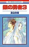 銀の勇者 3 (花とゆめコミックス)