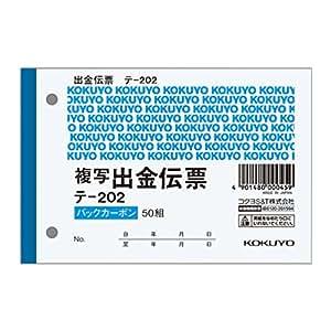 コクヨ テ-202N BC複写伝票2枚複写出金伝票B