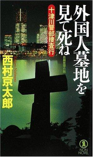 外国人墓地を見て死ね 十津川警部捜査行 (ノン・ノベル)