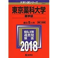東京薬科大学(薬学部) (2018年版大学入試シリーズ)