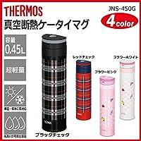 サーモス 真空断熱ケータイマグ0.45L JNS-450G フラワーピンク 【人気 おすすめ 】