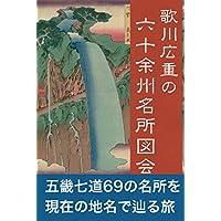 歌川広重の六十余州名所図会: (現在の地名付)