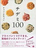 チヂミ100 (講談社のお料理BOOK) 画像