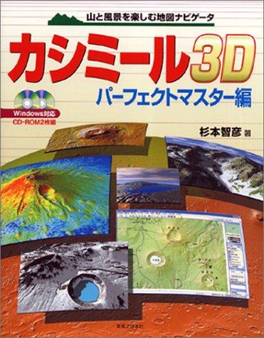 カシミール3D パーフェクトマスター編(Windows対応)―山と風景を楽しむ地図ナビゲータ