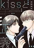 Kissと正義(ジャスティス) (ディアプラス・コミックス)