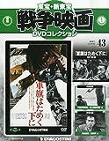 東宝・新東宝戦争映画DVD 43号 (軍旗はためく下に 1972年) [分冊百科] (DVD付) (東宝・新東宝戦争映画DVDコレクション)