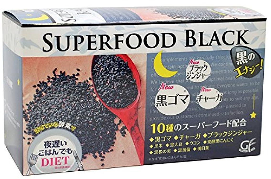 ぬいぐるみインドとげのある新谷酵素 夜遅いごはんでもDIETダイエット スーパーフード ブラック 30日分 (黒ゴマ ウコン ブラックジンジャー入り)