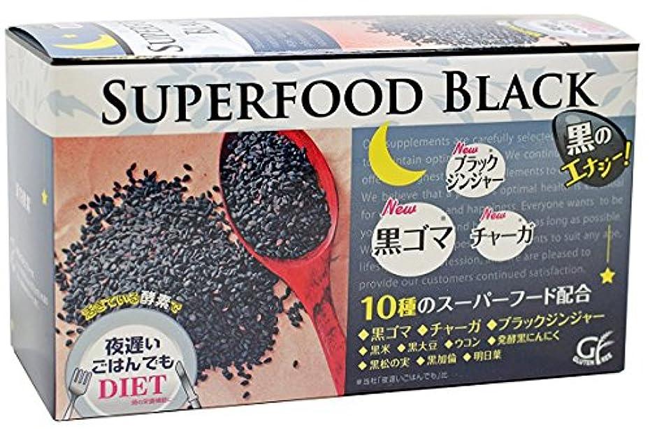 調和ジェム気を散らす新谷酵素 夜遅いごはんでもDIETダイエット スーパーフード ブラック 30日分 (黒ゴマ ウコン ブラックジンジャー入り)
