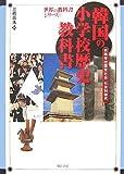 韓国の小学校歴史教科書 (世界の教科書シリーズ)